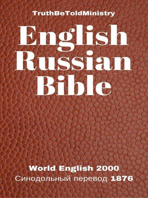 cover image of English Russian Bible