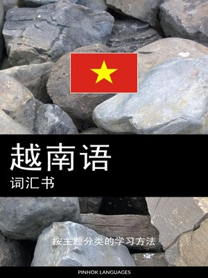 cover image of 越南语词汇书