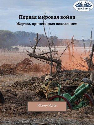 cover image of Первая Мировая Война