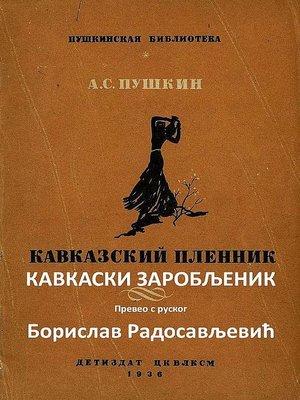 cover image of Кавкаски заробљеник--Превео с руског Борислав Радосављевић