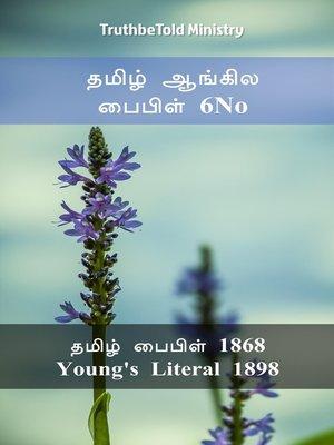 cover image of தமிழ் ஆங்கில பைபிள் 6No