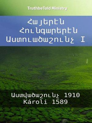 cover image of Հայերէն Հունգարերէն Աստուածաշունչ I