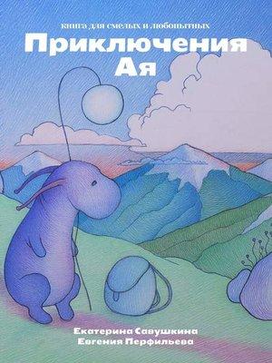 cover image of Приключения Ая