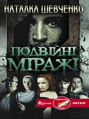 cover image of Подвійні міражі (Podvіjnі mіrazhі)
