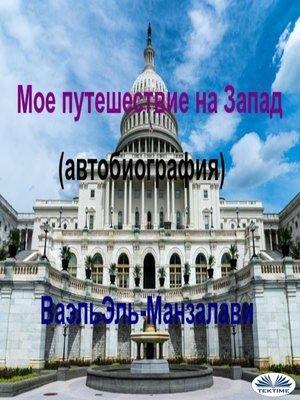 cover image of Мое Путешествие На Запад (Автобиография)