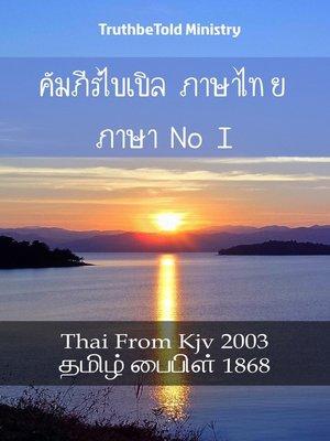 cover image of คัมภีร์ไบเบิล ภาษาไทย ภาษาทมิฬ