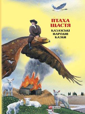 cover image of Казки добрих сусідів. Птаха щастя