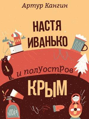 cover image of Настя Иванько и полуостров Крым--Сатирические юмористические рассказы