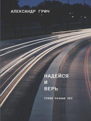 cover image of Надейся и верь