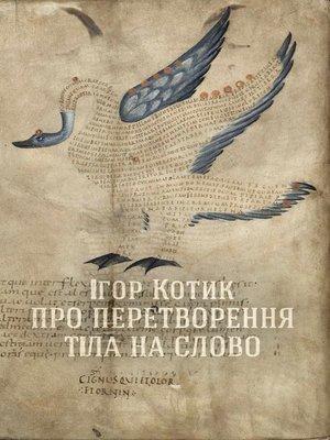 cover image of Про перетворення тіла на слово: літературна критика