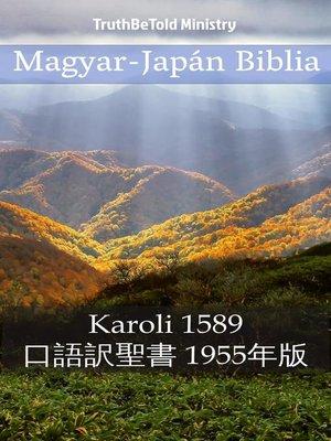cover image of Magyar-Japán Biblia