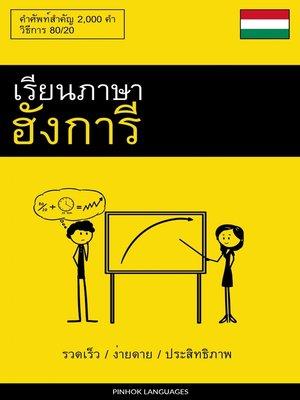cover image of เรียนภาษาฮังการี--รวดเร็ว / ง่ายดาย / ประสิทธิภาพ