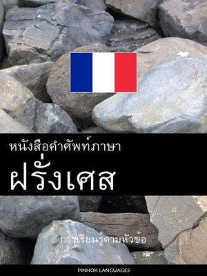 cover image of หนังสือคำศัพท์ภาษาฝรั่งเศส