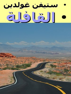 cover image of القافلة
