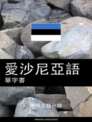 cover image of 愛沙尼亞語單字書