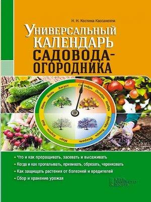 cover image of Универсальный календарь садовода-огородника (Universal'nyj kalendar' sadovoda-ogorodnika)