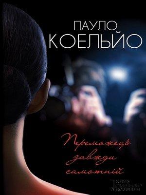 cover image of Переможець завжди самотній