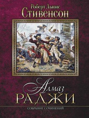 cover image of Алмаз раджи. Собрание сочинений (Almaz radzhi. Sobranie sochinenij)