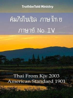 cover image of คัมภีร์ไบเบิล ภาษาไทย ภาษาอังกฤษ IV