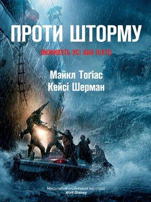 cover image of Проти шторму