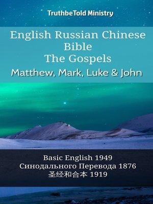 cover image of English Russian Chinese Bible--The Gospels--Matthew, Mark, Luke & John