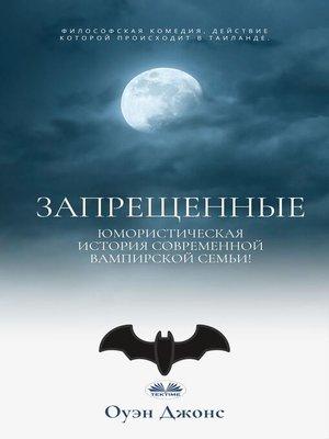 cover image of ЗАПРЕЩЕННЫЕ