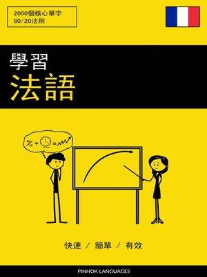 cover image of 學習法語--快速 / 簡單 / 有效