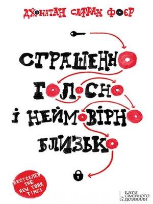 cover image of Страшенно голосно і неймовірно близько (Strashenno golosno і nejmovіrno bliz'ko)