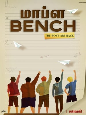 cover image of மாப்ள Bench