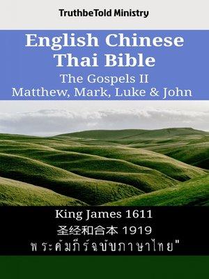 cover image of English Chinese Thai Bible--The Gospels II--Matthew, Mark, Luke & John