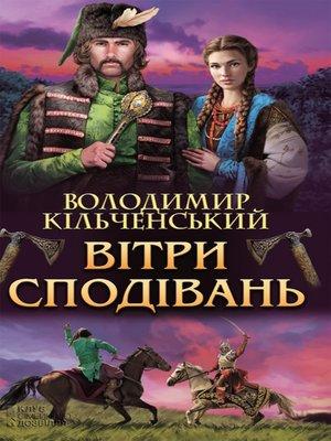 cover image of Вітри сподівань (Vіtri spodіvan')