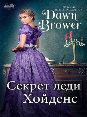cover image of Секрет Леди Хойденс