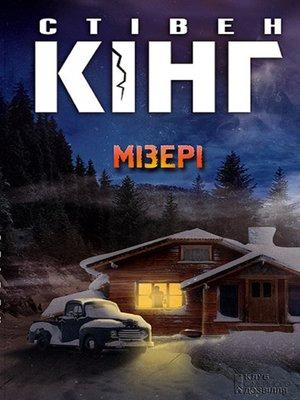 cover image of Мізері (Mіzerі)