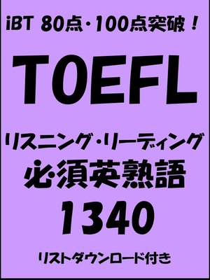 cover image of TOEFL iBT80点・100点突破!リスニング・リーディング必須英熟語1340