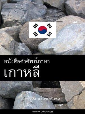 cover image of หนังสือคำศัพท์ภาษาเกาหลี