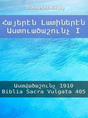 cover image of Հայերէն Լատիներէն Աստուածաշունչ I