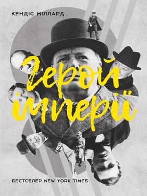 cover image of Герой імперії