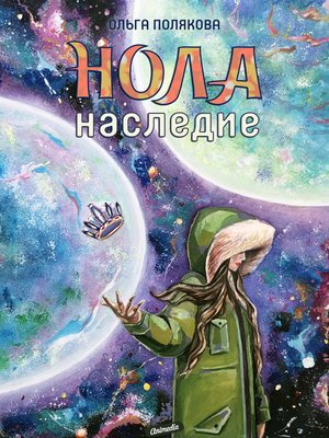 cover image of Нола. Наследие