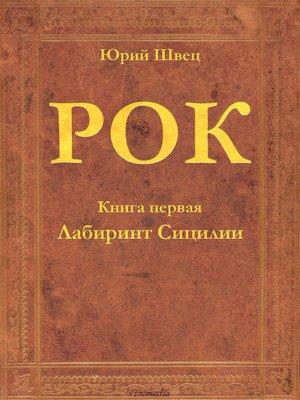cover image of Рок. Книга первая. Лабиринт Сицилии - Исторический приключенческий роман
