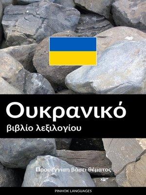 cover image of Ουκρανικό βιβλίο λεξιλογίου