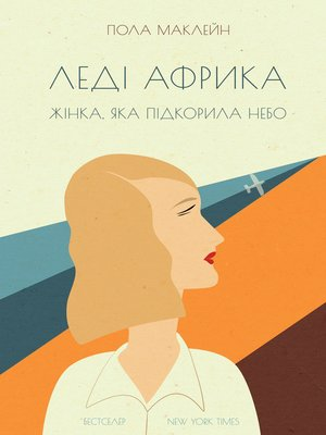 cover image of Леді Африка