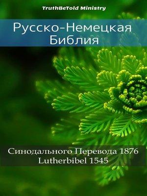 cover image of Русско-Немецкая Библия