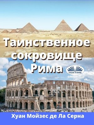 cover image of Таинственное Сокровище Рима