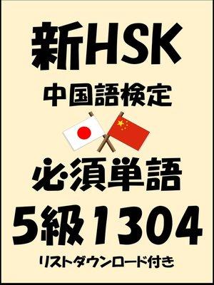 cover image of 新HSK(中国語検定)品詞別必須単語5級1304(リストダウンロード付き)