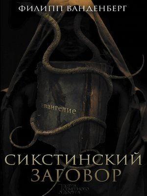 cover image of Сикстинский заговор