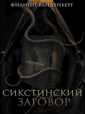 cover image of Сикстинский заговор