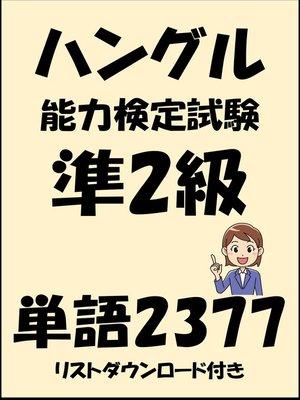 cover image of ハングル能力検定試験準2級単語2377(リストダウンロード付き)