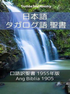 cover image of 日本語 タガログ語 聖書