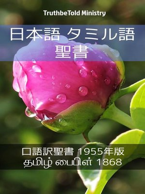 cover image of 日本語 タミル語 聖書