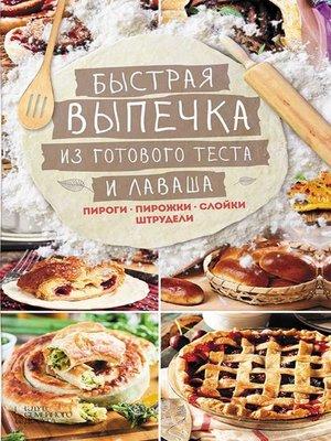 cover image of Быстрая выпечка из готового теста и лаваша. Пироги, пирожки, слойки, штрудели